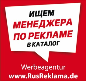 Link zur Webseite https://www.rusreklama.de/index.php?city=hannover&getAnzFor=52